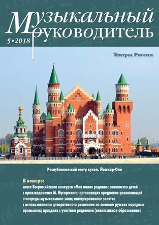 Журнал «Музыкальный руководитель» — 05/2018