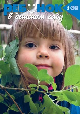 Журнал «Ребёнок в детском саду» — 05/2018