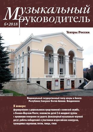 Журнал «Музыкальный руководитель» — 06/2018