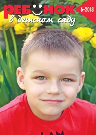 Журнал «Ребёнок в детском саду» — 06/2018