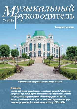 Журнал «Музыкальный руководитель» — 07/2018