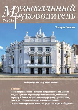 Журнал «Музыкальный руководитель» — 08/2018