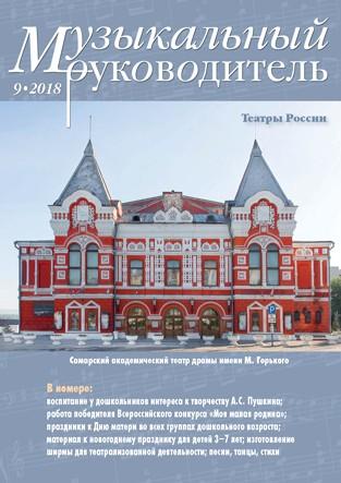 Журнал «Музыкальный руководитель» — 09/2018