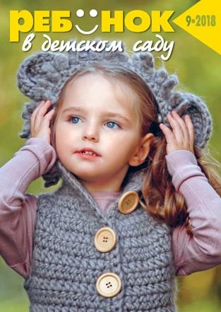 Журнал «Ребёнок в детском саду» — 09/2018