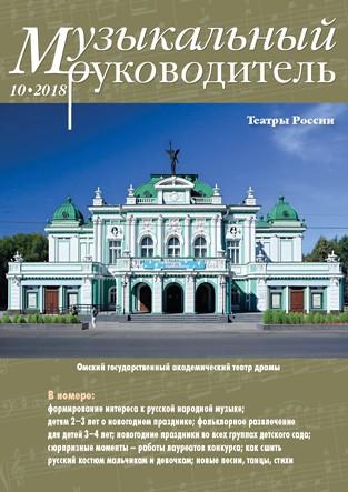 Журнал «Музыкальный руководитель» — 10/2018