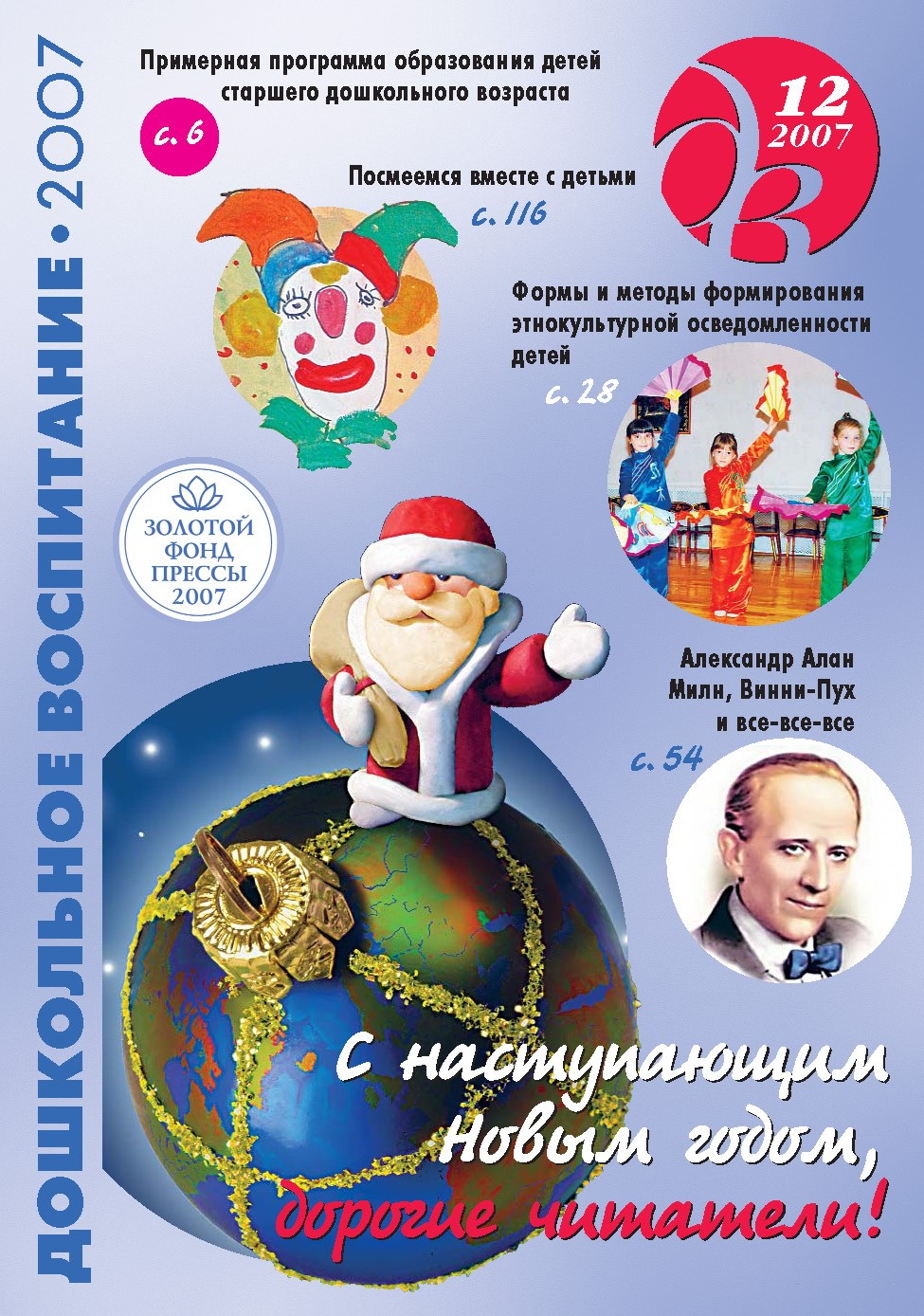 """Журнал """"Дошкольное воспитание"""" - 12/2007"""