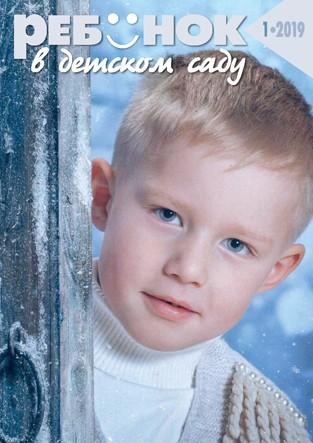 Журнал «Ребёнок в детском саду» — 01/2019
