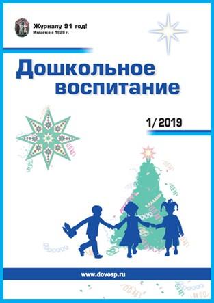 """Журнал """"Дошкольное воспитание"""" - 01/2019"""