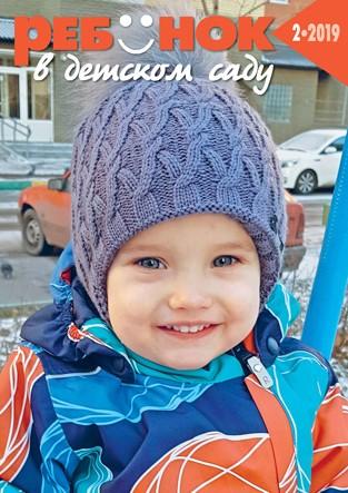 Журнал «Ребёнок в детском саду» — 02/2019