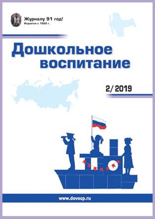 """Журнал """"Дошкольное воспитание"""" - 02/2019"""