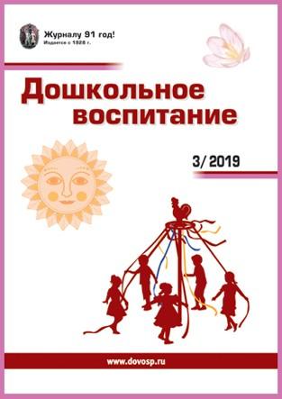 Журнал «Дошкольное воспитание» — 03/2019