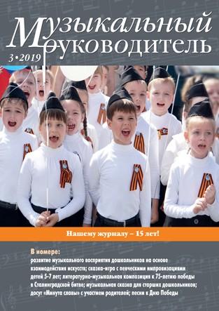 Журнал «Музыкальный руководитель» — 03/2019