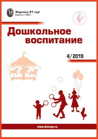 Журнал «Дошкольное воспитание» — 04/2019