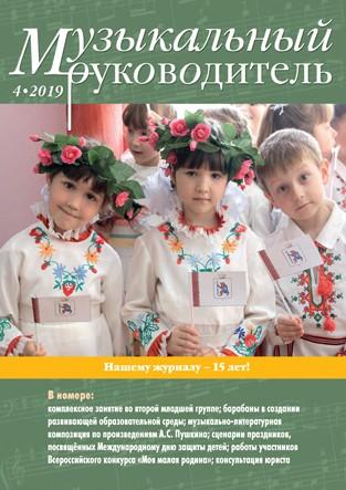 Журнал «Музыкальный руководитель» — 04/2019
