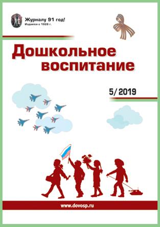 Журнал «Дошкольное воспитание» — 05/2019