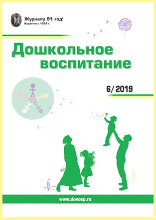 Журнал «Дошкольное воспитание» — 06/2019
