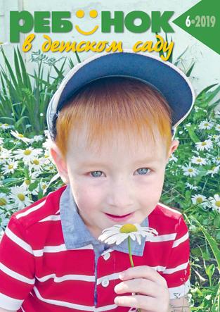 Журнал «Ребёнок в детском саду» — 06/2019