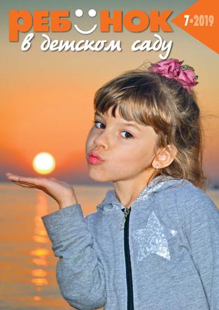 Журнал «Ребёнок в детском саду» — 07/2019