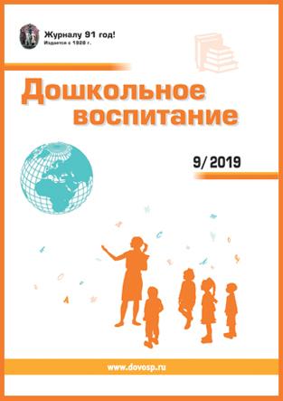 Журнал «Дошкольное воспитание» — 09/2019