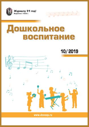 Журнал «Дошкольное воспитание» — 10/2019