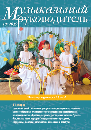 Журнал «Музыкальный руководитель» — 10/2019