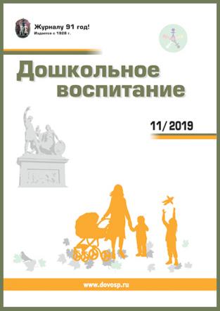 Журнал «Дошкольное воспитание» — 11/2019