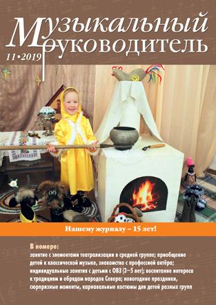 Журнал «Музыкальный руководитель» — 11/2019