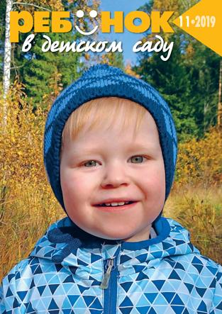 Журнал «Ребёнок в детском саду» — 11/2019