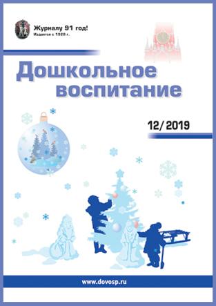 Журнал «Дошкольное воспитание» — 12/2019