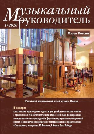 Журнал «Музыкальный руководитель» — 01/2020