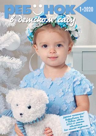 Журнал «Ребёнок в детском саду» — 01/2020