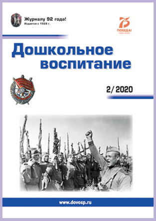 Журнал «Дошкольное воспитание» — 02/2020