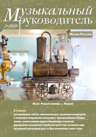 Журнал «Музыкальный руководитель» — 02/2020