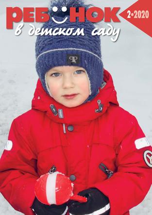 Журнал «Ребёнок в детском саду» — 02/2020