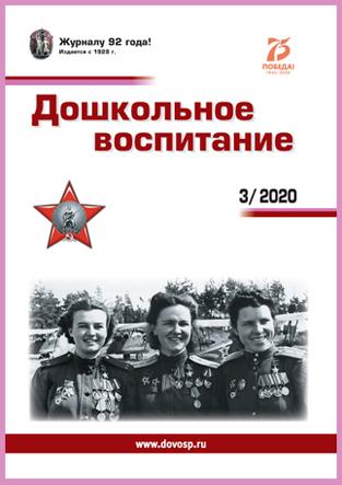 Журнал «Дошкольное воспитание» — 03/2020