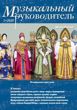 Журнал «Музыкальный руководитель» — 03/2020