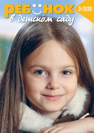 Журнал «Ребёнок в детском саду» — 03/2020