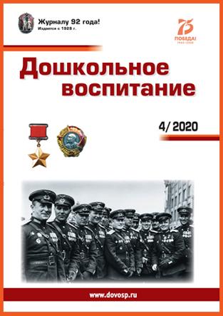 Журнал «Дошкольное воспитание» — 04/2020