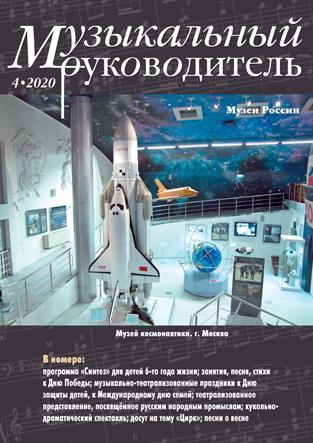 Журнал «Музыкальный руководитель» — 04/2020