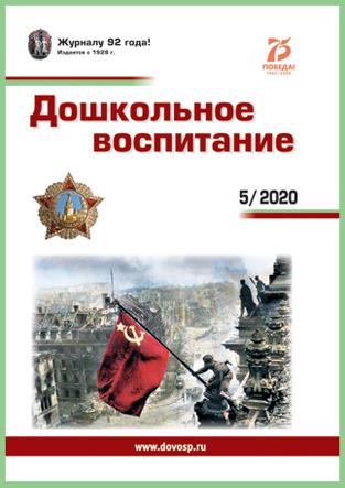 Журнал «Дошкольное воспитание» — 05/2020