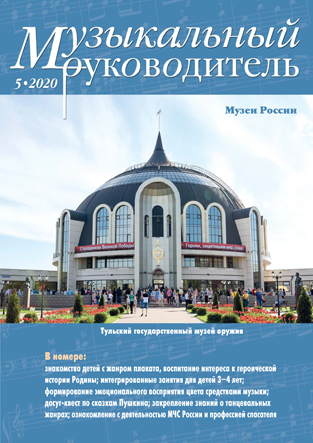 Журнал «Музыкальный руководитель» — 05/2020