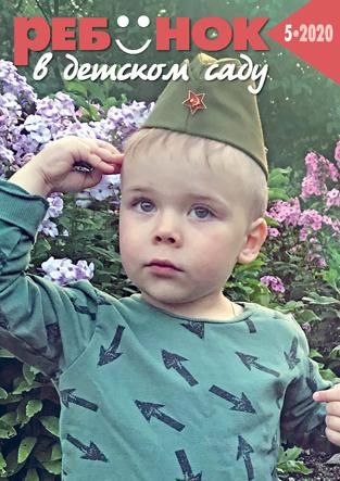 Журнал «Ребёнок в детском саду» — 05/2020
