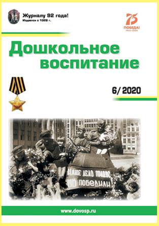 Журнал «Дошкольное воспитание» — 06/2020