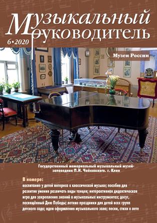 Журнал «Музыкальный руководитель» — 06/2020