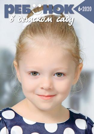 Журнал «Ребёнок в детском саду» — 06/2020