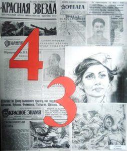 «75 дней до Победы - обратный отсчет». Календарь обратного отсчета