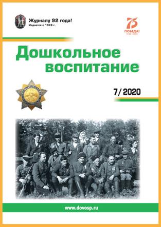 Журнал «Дошкольное воспитание» — 07/2020