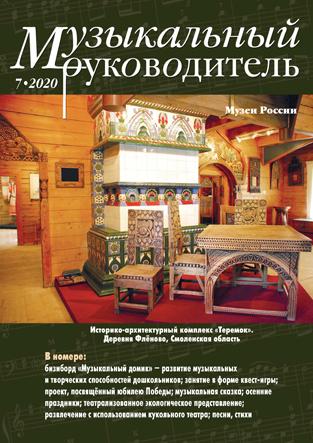 Журнал «Музыкальный руководитель» — 07/2020