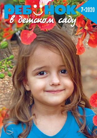 Журнал «Ребёнок в детском саду» — 07/2020