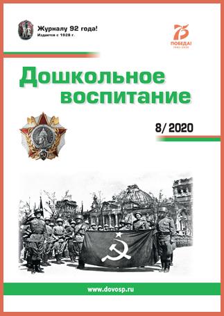 Журнал «Дошкольное воспитание» — 08/2020